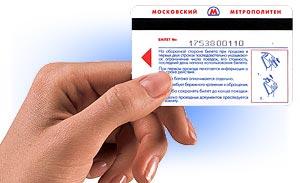 История оплаты проезда в Московском метрополитене