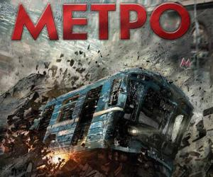 Популярный фильм-катастрофа